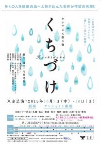 kuchizuke_teaser_0722_outline