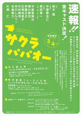 sakurapapao_01