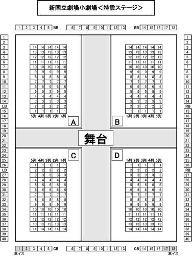 「アンチゴーヌ」座席表1010