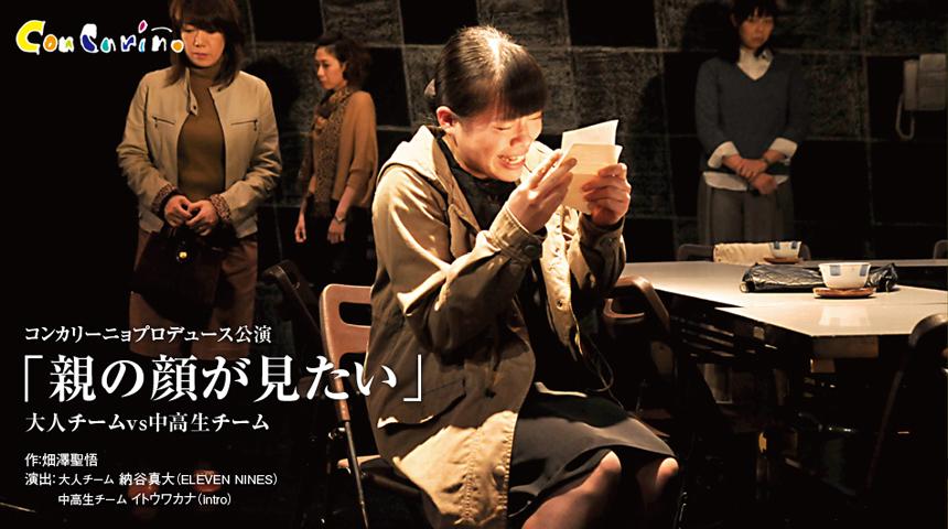 コンカリーニョプロデュース公演「親の顔が見たい」