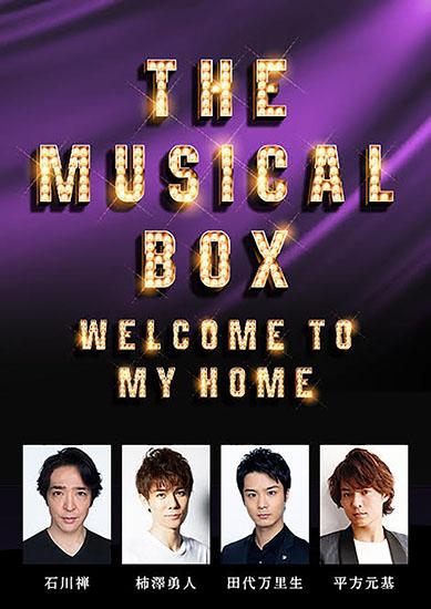 石川禅、柿澤勇人、田代万里生、平方元基 出演『THE MUSICAL BOX~Welcome to my home~』