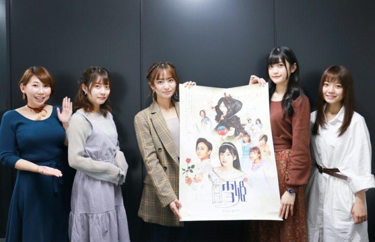 なでしこ童話「白雪姫」小泉萌香、星波、村田寛奈、中江早紀、あまりかなり インタビュー